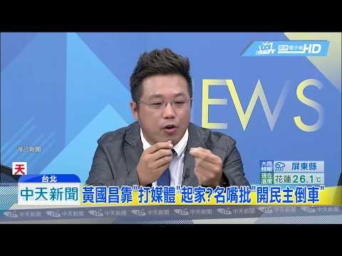 20190624中天新聞 蔡正元爆「某館長」! 「蹭遊行」卻拿大陸企業贊助500萬?