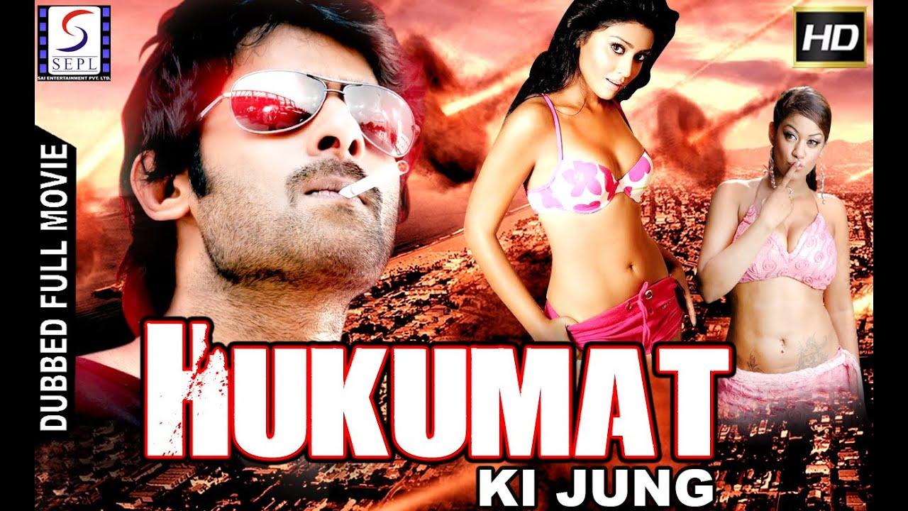 Download HUKUMAT KI JUNG -  हकुमत की जंग - Full Length Action Hindi Movie