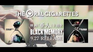 リリース情報> 8th Single「BLACK MEMORY」 2017年9月27日 Release 初...
