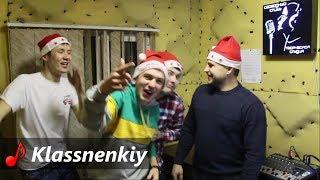 Sansara feat Jako, Kirk - С новым годом [Новые Клипы 2014]
