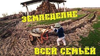 Деревенские будни. Земледелие своими руками  - Посадили картошку. Русич 12Т / Семья в деревне