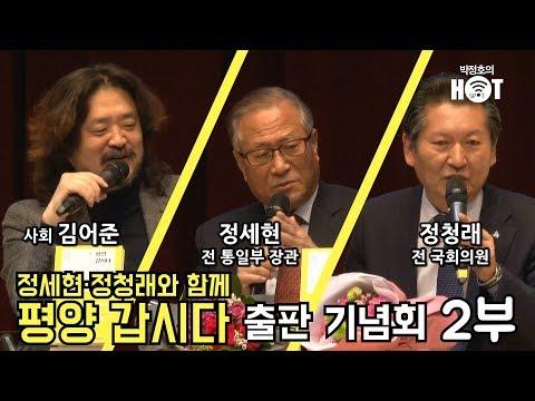 [2부] 김어준 / 정세�·정청�와 함� �양 갑�다 �� 기��