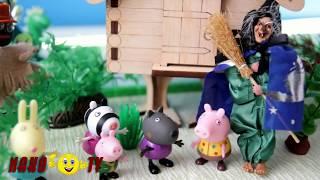 Свинка Пеппа у Бабы Яги ПРЯТКИ Мультфильм Peppa Pig
