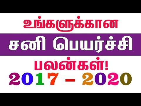 உங்களுக்கான சனிப் பெயர்ச்சி பலன்கள் 2017 முதல் 2020 வரை! Sani peyarchi palangal 2017 to 2020!