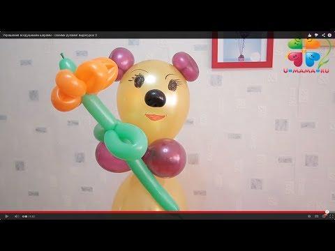 Смотреть онлайн Украшение воздушными шарами - своими руками видеоурок 3
