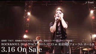 """2015年に開催されたライブツアー「清木場俊介 ROCK&SOUL 2015""""FACT""""」..."""