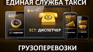 Мобильная биржа заказов: грузоперевозки(Подключитесь к серверу со своего мобильного телефона и узнавайте о новых заявках на перевозку груза онлайн..., 2015-07-31T13:37:51.000Z)