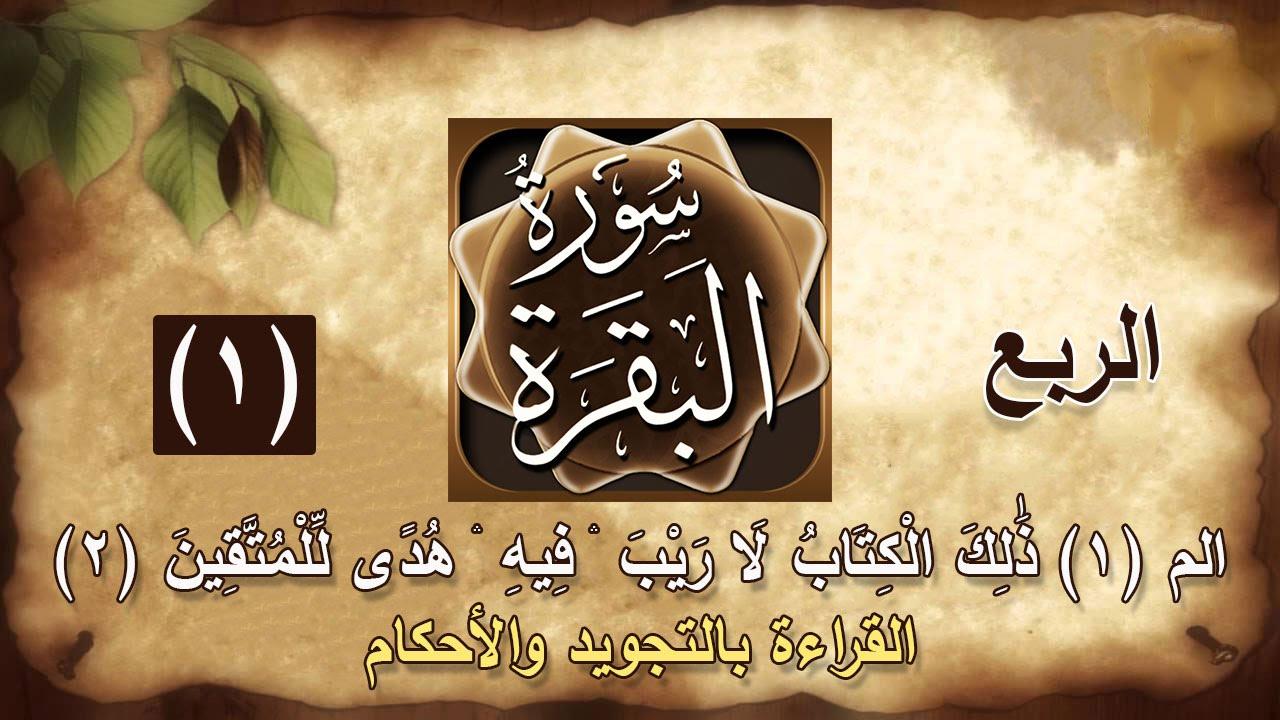 قراءة سورة البقرة بالتجويد والأحكام الربع الأول 011 Youtube