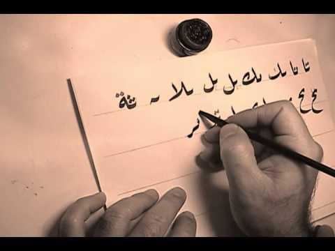 Arabic calligraphy Riq\u0027a script - YouTube