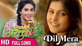 Dil Mera - Full Song - Aga Bai Arechyaa 2 - Marathi Movie - Sonali Kulkarni, Kedar Shinde