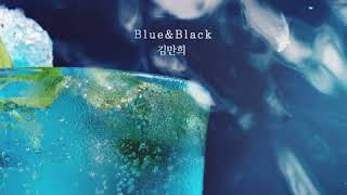 김만희(Kim Manhee)  - Blue&Black [여름아 부탁해 / Home for Summer…