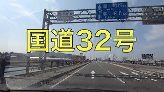 国道32号-1(綾歌郡綾川町陶⇒丸亀市綾歌町岡田下)/ Ayagawa town