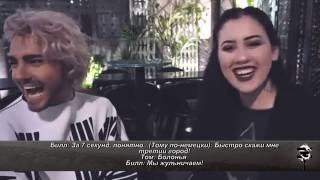 7 SECONDS CHALLENGE WITH BILL KAULITZ с русскими субтитрами Tokio Hotel Slash