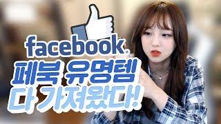 지혜 페이스북 유명템, 핫한 SNS 뷰티템 다 가져왔다! 컬러트리트먼트,세럼파운데이션,립실드,코팩,아이실드 리뷰!