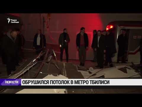 В метро Тбилиси обрушился потолок