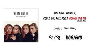 Little Mix - Woman Like Me ft. Nicki Minaj Lyrics 가사 (한/영) (KOR/ENG)