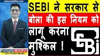 SEBI ने सरकार से बोला की इस नियम को लागू करना मुश्किल | Latest Share Market News,