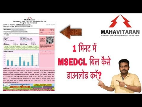 How to download MSEDCL Electricity Bill (MAHAVITRAN) in 1 minute ? !! Hindi !!