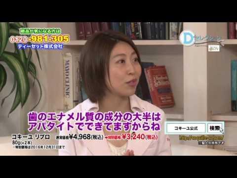 コキーユリプロ 紹介映像ミセスマートTV・NEO
