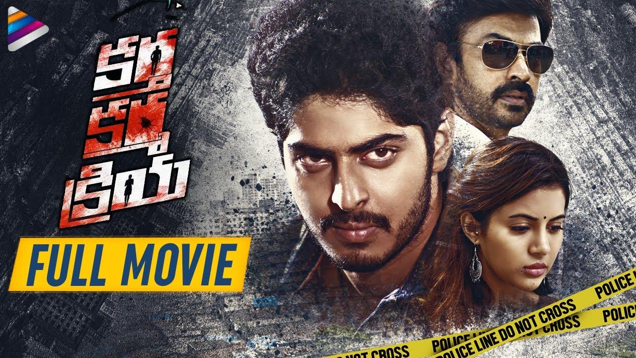 Download Kartha Karma Kriya Telugu Full Movie | Vasant Sameer | Ravi Varma | Sahar Afsha | Telugu FilmNagar