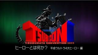 【ヒーローとは?】ツブコン特別インタビュー⑦ 平成ウルトラ4大ヒーロー編  - TSUBURAYA CONVENTION2019 -