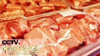[中国财经报道] 华商储备商品管理中心:中央储备冻猪肉拟投放1万吨 | CCTV财经