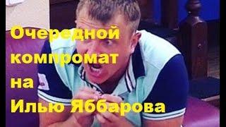 Очередной компромат на Илью Яббарова. Илья Яббаров, ДОМ-2, ТНТ