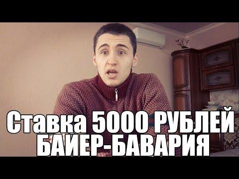 СТАВКА 5000 РУБЛЕЙ. БАЙЕР-БАВАРИЯ | ТОП СТАВКА | ПРОГНОЗ НА БУНДЕСЛИГУ |