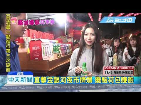 20190213中天新聞 直擊金銀河夜市擠爆 攤販荷包賺飽