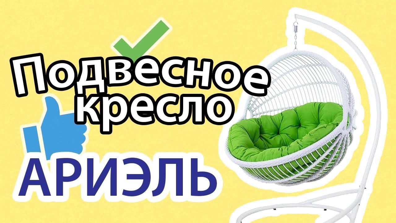 Подвесное кресло прямые поставки из европы по фабричным ценам, мебель в широком ассортименте для вашего удобства. Купить с доставкой по украине. Центр комплектации интерьера decorazzio.