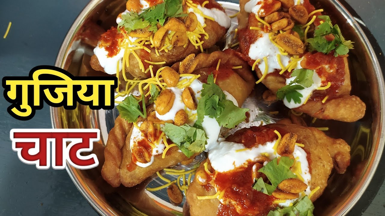 टेस्टफुल मूंग दाल गुजिया चाट | Spicy Moong Dal Gujiya Recipe | Gujiya Chaat