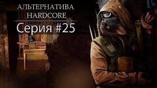 Бункер (Альтернатива HardCore) #25