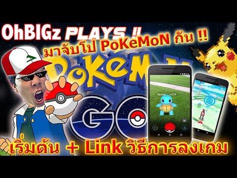 Pokemon GO - มาจับโปเกมอนบนโลกจริงๆกันน !! เริ่มเล่น + Link วิธีลงเกม
