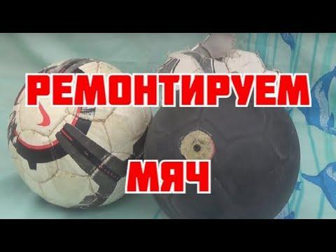 Как отремонтировать мяч если он спускает через ниппель