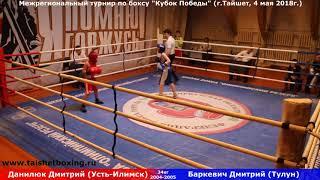 Данилюк Дмитрий (Усть-Илимск) — Баркевич Дмитрий (Тулун)