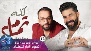 حسام كامل وسيف عامر - كله تمام (حصرياً) | 2018 | (Hussam Kamil & Saif Amer - Kolah Tmam (Exclusive