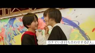 【スタメンKiDS-TV】バレンタインイベント 城桧吏 検索動画 8