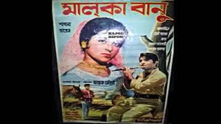 Ami Jantam Tumi Aiba - Kh. Faruk Ahmed, Sabina Yasmin, Film - Malkaa Banu (মালকা বানু) 1974
