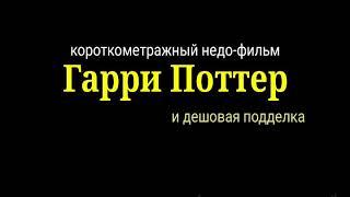 """""""Гарри Поттер и дешёвая подделка"""" короткометражный недо-фильм"""