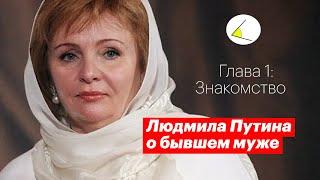 Людмила Путина откровенно о бывшем муже Глава 1 Знакомство