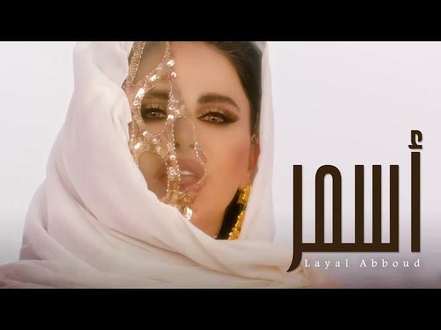 Layal Abboud - Asmar (Official Music Video) 2021   ليال عبود - أسمر -  YouTube