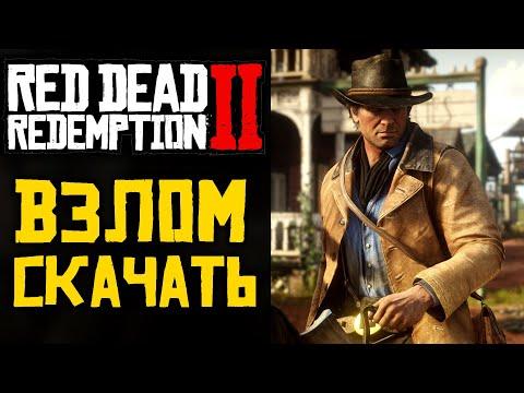 Где Скачать КРЯК для Red Dead Redemption 2 на ПК / Полная версия + Кряк торрентом (#ДНО ЮТУБА 2)