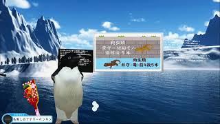 南極一号放送局 【講義】ヤモリとイモリ 冷やしポッドキャストはじめました 宿泊地