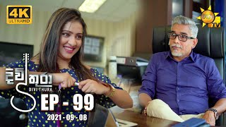 Divithura - දිවිතුරා | Episode 99 | 2021-09-08 Thumbnail