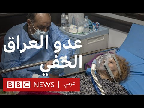 فيروس كورونا: عدو العراق الخفي  - نشر قبل 5 ساعة