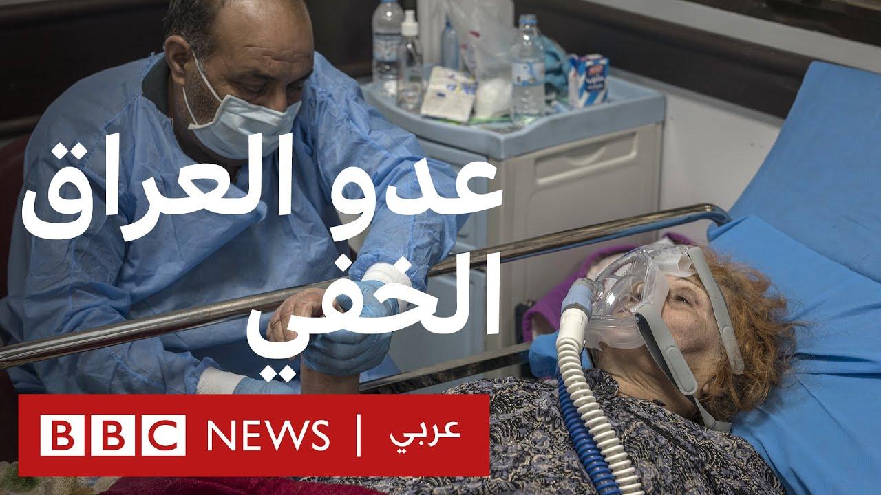 فيروس كورونا: عدو العراق الخفي