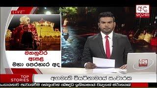 Ada Derana Prime Time News Bulletin 06.55 pm - 2018.08.25 Thumbnail