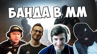 БАНДА ЮТУБ VS MARSHMELLO В ММ CS:GO / МСТЯТ ЗА EXILE