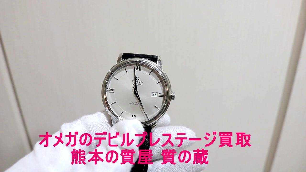 d6c6cc5d042a オメガ・時計 | 買取専門店の熊本の質屋・質乃蔵