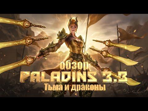 """Обзор обновления Paladins 3.3 """"Тьма и драконы"""""""